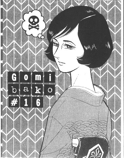 Cover Image for Gomibako #16