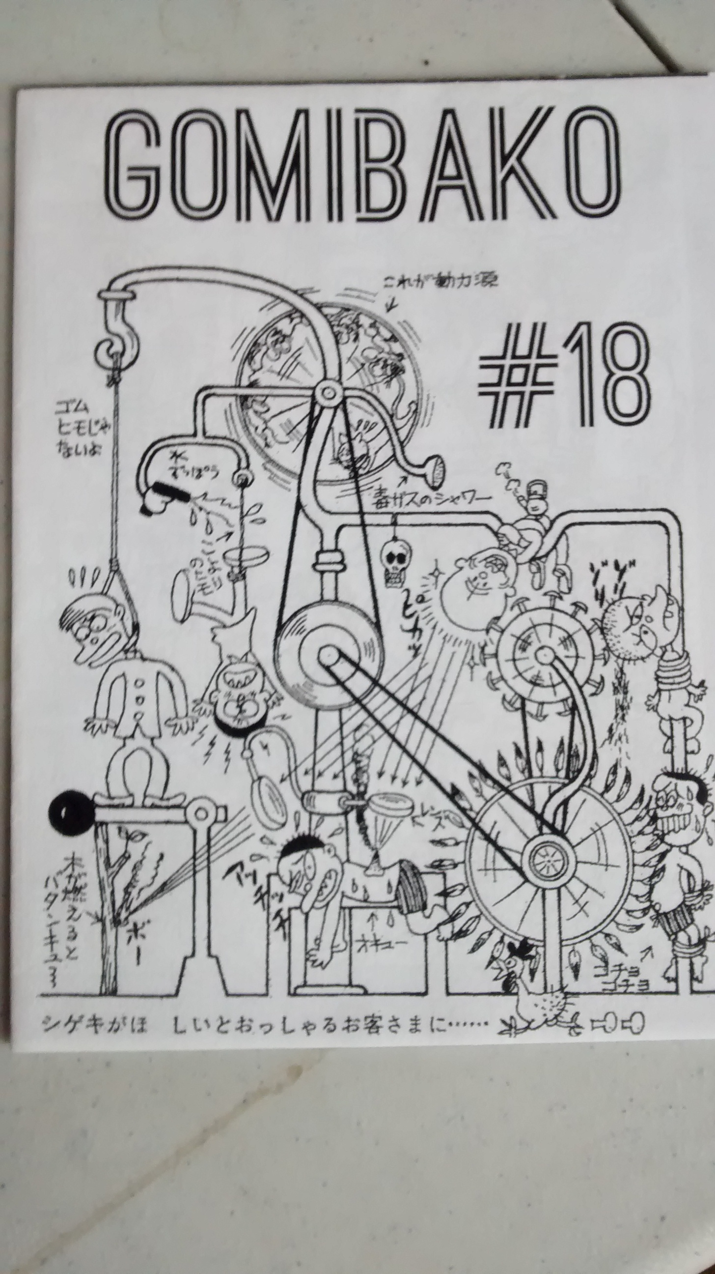 Gomibako #18 cover features a Rube Goldberg-type apparatus of torture, including burns or branding, lashes, head shaving/hitting, electric shocking, and hanging, accompanied by small Japanese script.